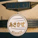 asakaze4a
