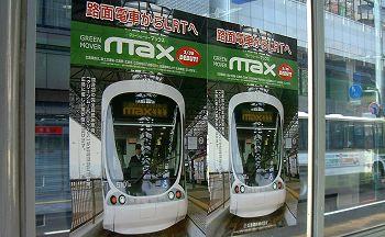 max_debut