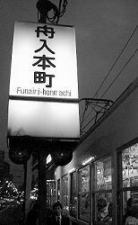funairi-hon.jpg