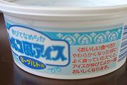 toruko_ice.jpg