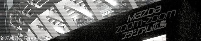新広島市民球場(MAZDA Zoom-Zoomスタジアム広島)