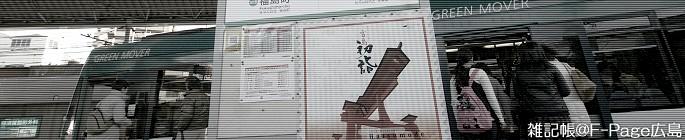 広電西広島(己斐)