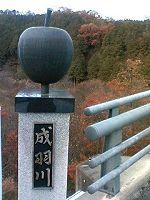 広島県北・・成羽川