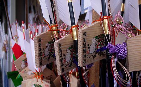 20080101_gokoku01