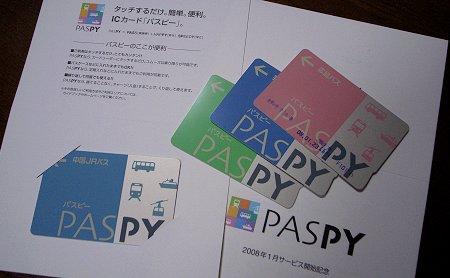 20080123_paspy03
