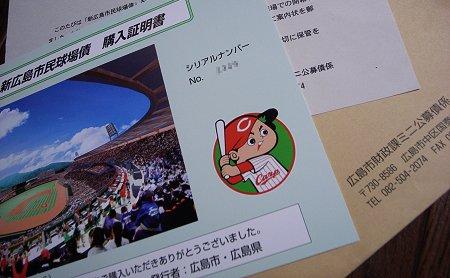 20081201_shinkyujyosai