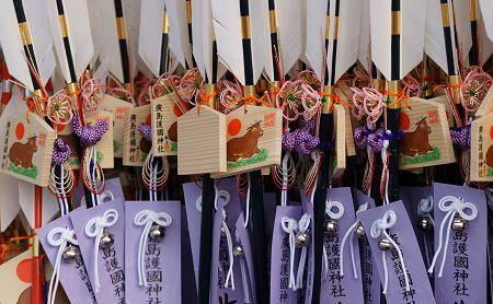 20090105_gokoku02
