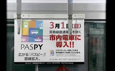 20090209_paspy01