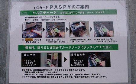 20090224_paspy01