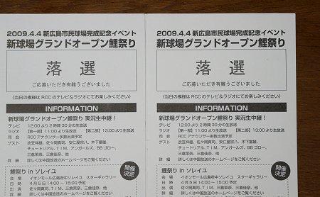 20090321_koimatsuri
