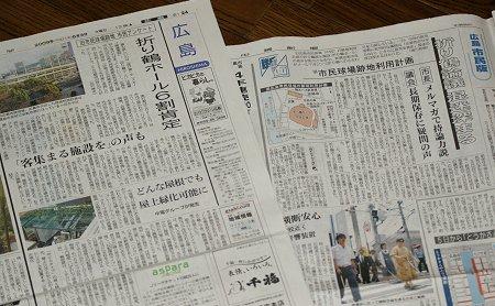 20090603_newspaper