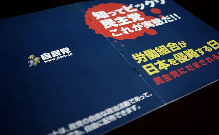 20090830_senkyo