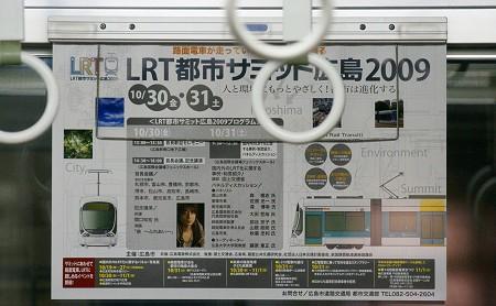 20091007_lrtsummit02
