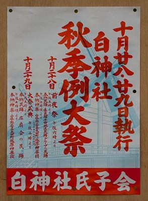 20091028_shirakami07