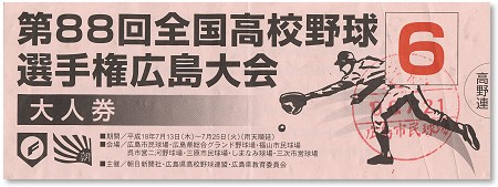 88kouyakyu