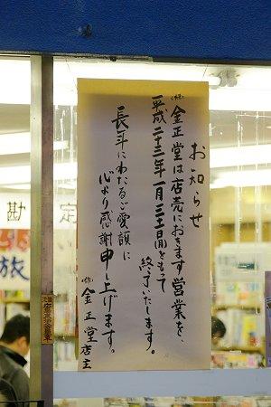 20110130_01405