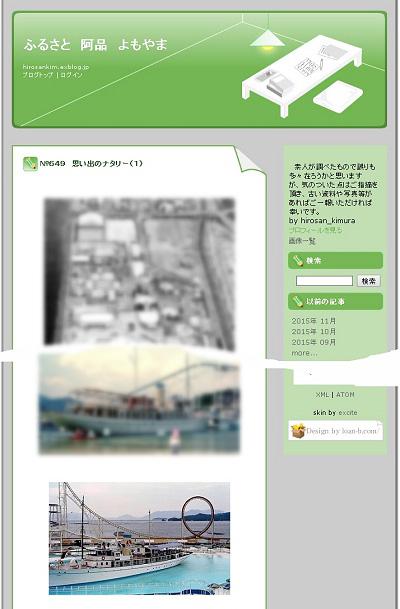 Furusatoajina_pakuri2